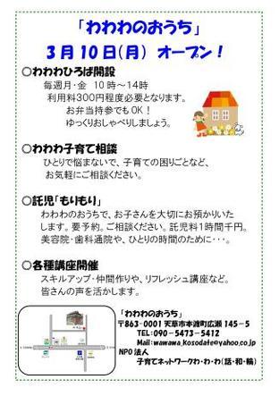 おうちお知らせ.jpg